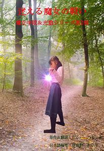 Mayoeru Majo no Tatakai: Majoh Gakuin  Hikari Juku Series Dai 2-dan (Majo fantashi shousetsu)