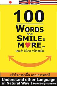 100 Words for Smile & More.. 100 คำ ให้มาก กว่ารอยยิ้ม..: Understand other Language in Natural Way