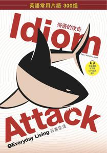 Idiom Attack Vol. 1: Everyday Living (Sim. Chinese Edition): 战胜词组攻击 1:  日常生活