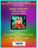 'BrahmSutra Shankar Bhashyam'