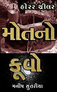 Mot no Kuvo: Gujarati Horror Thriller