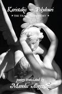 Kariotakis – Polydouri: The Tragic Love Story