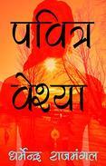 Pavitra Veshya (Holy Whore)