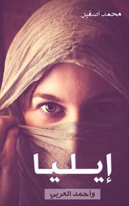 إيــلـيـا وأحمد العربي