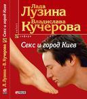 Секс и город Киев