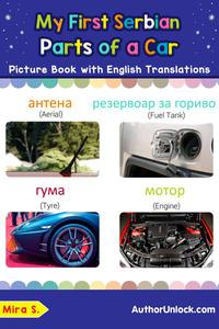 My First Serbian Parts of a Car Picture Book with English Translations