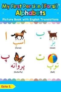 My First Persian (Farsi) Alphabets Picture Book with English Translations