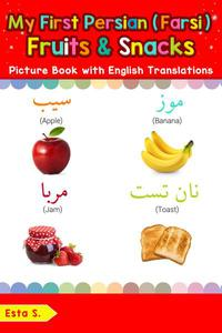My First Persian (Farsi) Fruits & Snacks Picture Book with English Translations