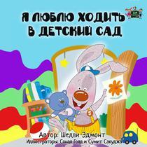 Я люблю ходить в детский сад (Russian Children's Book)