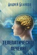 Телепатическое лечение