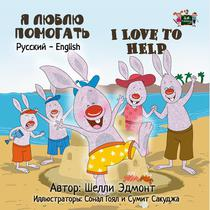 Я люблю помогать  I Love to Help (Russian Kids book)