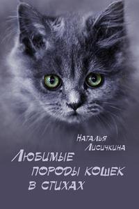 Любимые породы кошек в стихах