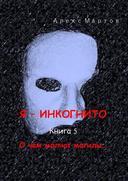 Я - инкогнито. Книга 5.  О чём молчат могилы…