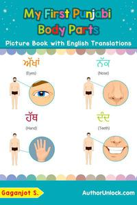 My First Punjabi Body Parts Picture Book with English Translations