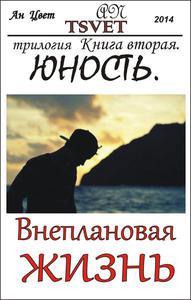 Трилогия Внеплановая жизнь. Книга вторая. Юность.