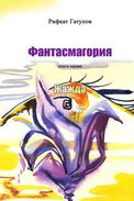 Фантасмагория.  Книга первая. ЖАЖДА