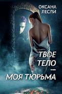 Твое тело — моя тюрьма