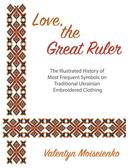 Love, the Great Ruler. The Illustrated History of Most Frequent Symbols on Traditional Ukrainian Embroidered Clothing