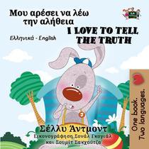 Μου αρέσει να λέω την αλήθεια I Love to Tell the Truth (Bilingual Greek)