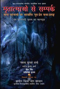 मृतात्माओं से सम्पर्क: सत्य घटनाओं पर आधारित भूत-प्रेत कथा-प्रसङ्ग