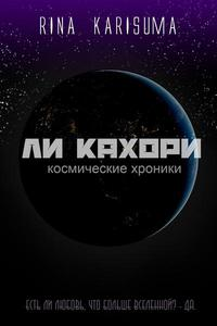 Ли Кахори: Космические хроники