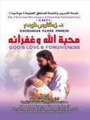 محبة الله وغفرانه