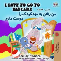 I Love to Go to Daycare (English Farsi Persian Bilingual Book)