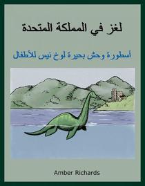أسطورة وحش بحيرة لوخ نيس للأطفال