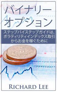 バイナリーオプション: ステップバイステップガイドは、ボラティリティインデックス取引からお金を稼ぐために