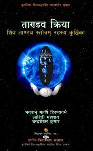 ताण्डव क्रिया : शिव ताण्डव स्तोत्रम् रहस्य कुञ्जिका