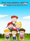 Как построить жизнь: Добродетели для детей