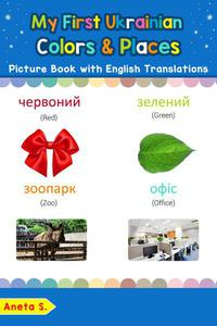 My First Ukrainian Colors & Places Picture Book with English Translations