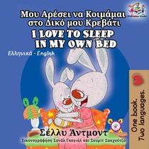 I Love to Sleep in My Own Bed: English Greek Bilingual Edition