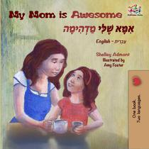 My Mom is Awesome (English Hebrew Bilingual Book)