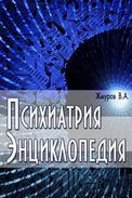 Психиатрия. Энциклопедия