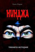 Ninja: Tiahnata Istoria - Нинджа: Тяхната История