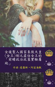 女複製人國家象徵天皇(女王)制之虛位女王的「前瞻政治政策實驗屬地」