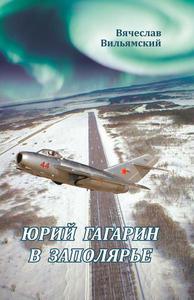 Юрий Гагарин в заполярье