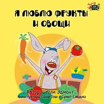 Я люблю фрукты и овощи (I Love to Eat Frits and Vegetables Russian edition)