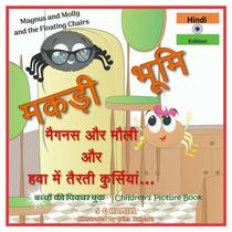 Magnus and Molly and the Floating Chairs. Hindi Edition. बच्चों की पिक्चर बुक  Children's Picture Book.