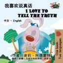 我喜欢说真话 I Love to Tell the Truth (Mandarin Kids Book)