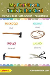 My First Greek Tools in the Shed Picture Book with English Translations