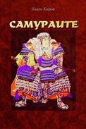 Samuraite (Bulgarian) - Самураите