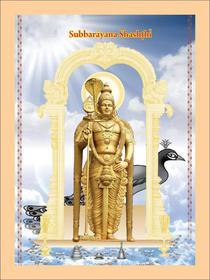 Subbarāyana Shashṭhī