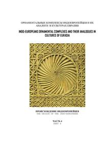 INDO-EUROPEANS ORNAMENTAL COMPLEXES AND THEIR ANALOGUES IN CULTURES OF EURASIA