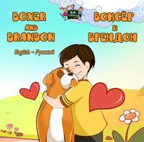 Boxer and Brandon Боксёр и Брендон