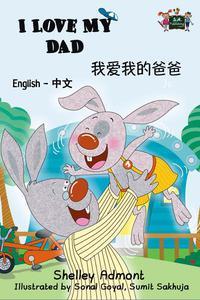 I Love My Dad (English Chinese Bilingual Book)