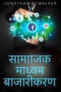 सामाजिक माध्यम बाजारीकरण