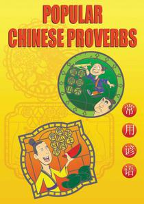 Popular Chinese Proverbs