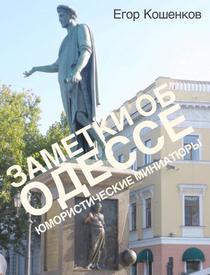 Заметки об Одессе. Юмористические миниатюры